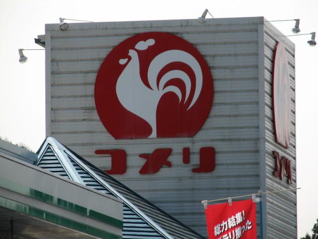 na-0321-コメリ.jpg