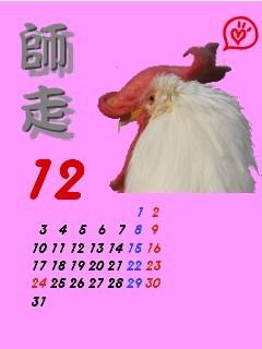 携帯カレンダー12.jpg