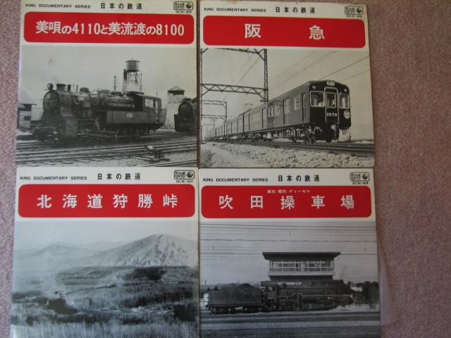 日本の鉄道.jpg
