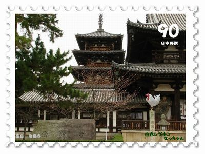 なっちゃんの切手.jpg
