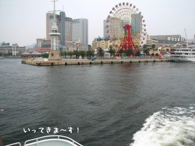神戸クルーズ8.jpg