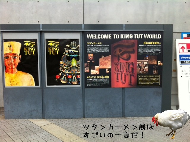 ツタンカーメン展2.jpg