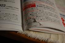 090124カジカジ成果.jpg