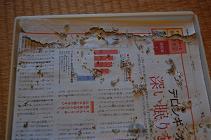 101130敷き紙.jpg
